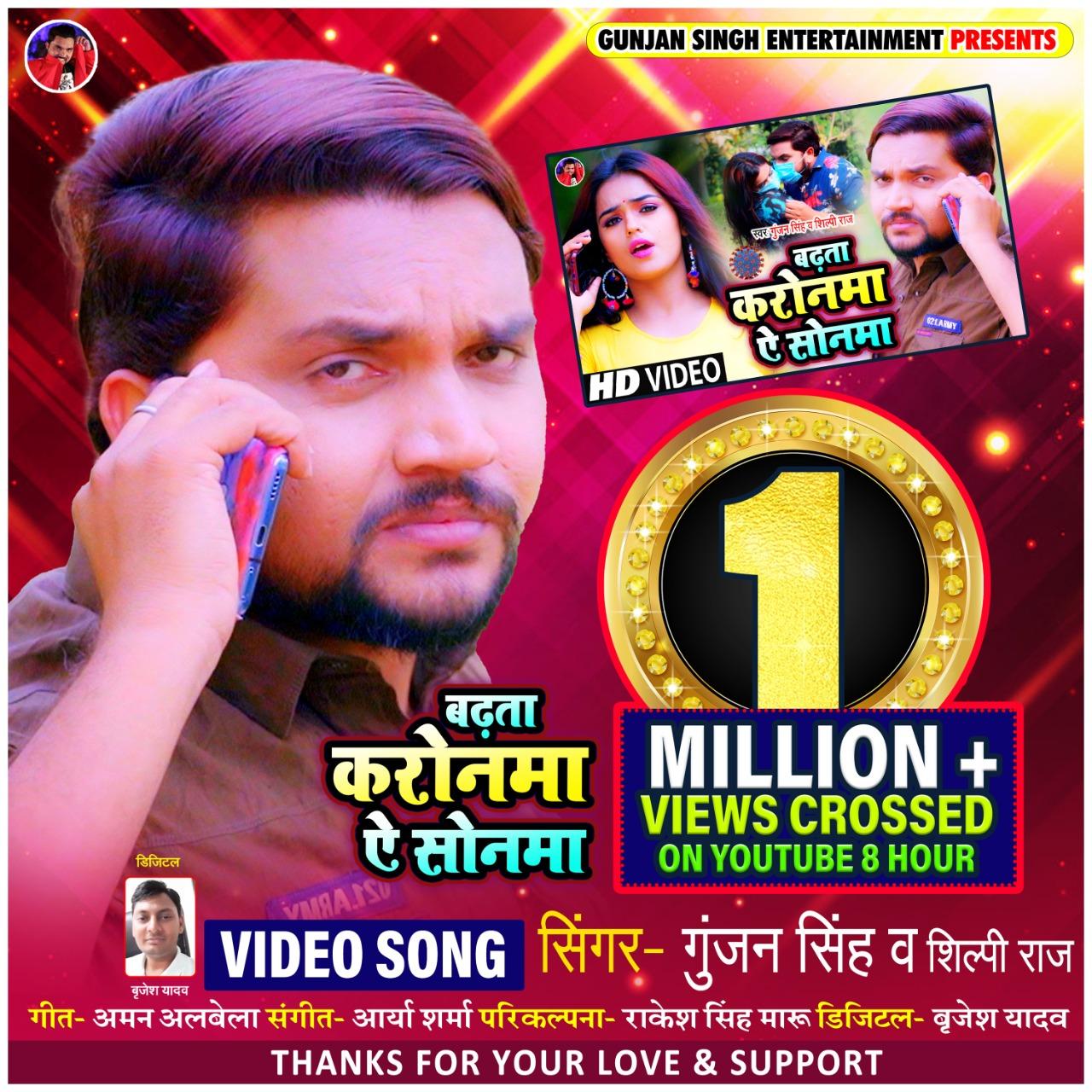 """#Bhojiwood : गुंजन सिंह का गाना """"बढ़ाता करोनमा ऎ सोनमा"""" को मिले 8 घंटे में 1 मिलियन व्यूज, सोशल डिस्टेंसिंग का दे रहे हैं संदेश"""