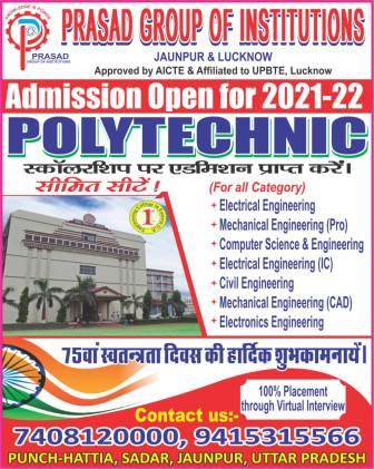 *Ad : PRASAD GROUP OF INSTITUTIONS JAUNPUR & LUCKNOW Approved by AICTE & Affiliated to UPBTE, Lucknow Admission Open for 2021-22 POLYTECHNIC स्कॉलरशिप पर एडमिशन प्राप्त करें। सीमित सीटें। (For all Category) + Electrical Engineering + Mechanical Engineering (Pro) + Computer Science & Engineering + Electrical Engineering (IC) + Civil Engineering Mechanical Engineering (CAD) Electronics Engineering 75वां स्वतन्त्रता दिवस की हार्दिक शुभकामनायें Contact us 7408120000, 9415315566 PUNCH-HATTIA, SADAR, JAUNPUR 100% Placement through Virtual Interview*